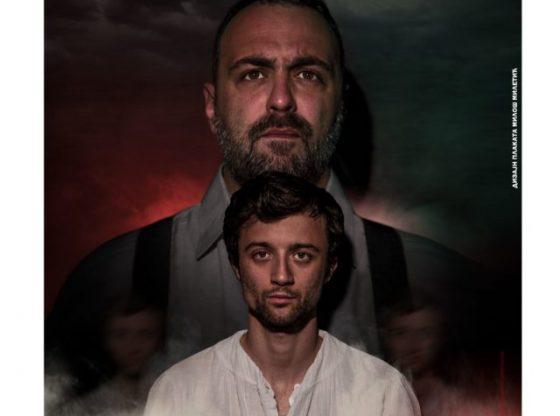 Pozorišna predstava o Mihailu
